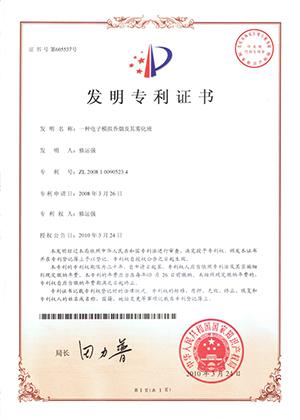 China Patent in Chinese